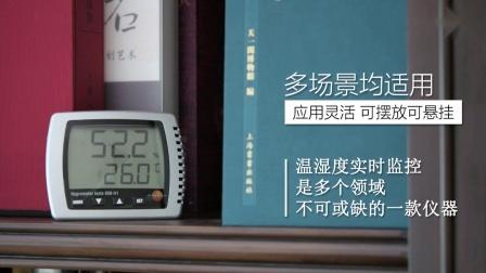 德图testo 608-H1台式温湿度表用于连续测量并显示当前温度及湿度值实时监控室内环境