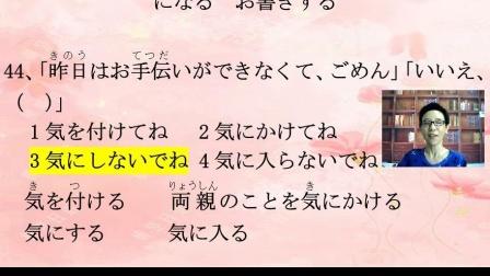 20年高考日语真题解析4344题 日语考试 高考日语