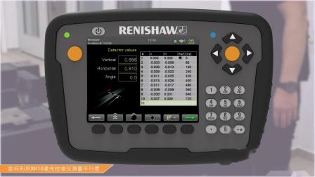 如何利用XK10激光校准仪测量平行度