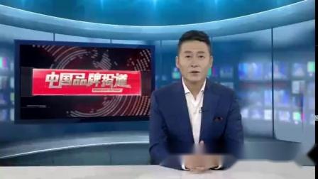 吾爱灸登录CCTV《中国品牌报道》栏目