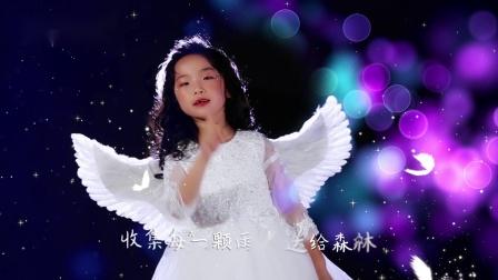 高一珂《假如我是一只小鸟》MV