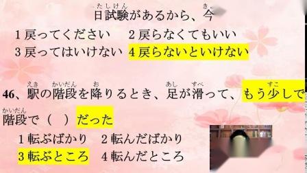 20高考日语真题讲解45 46题 日语考试 日语语法