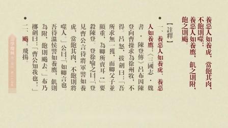 《幼學瓊林》(卷三卷四)第35集 陳愫汎老師主講 2017年10月31日 講於台南極樂寺