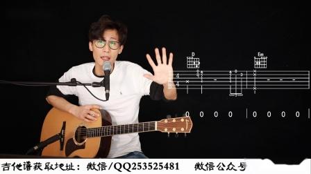 革命吉他教程NO.78赵雷《背影》吉他教学弹唱教学