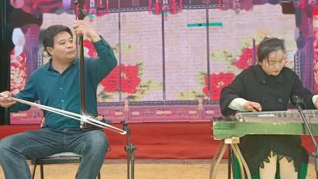 曲胡与古筝【大起板】马小琪曲剧团乐队风度翩翩的视频剪辑