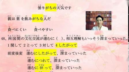 20高考日语真题讲解 47 48题. 日语考试 日语语法