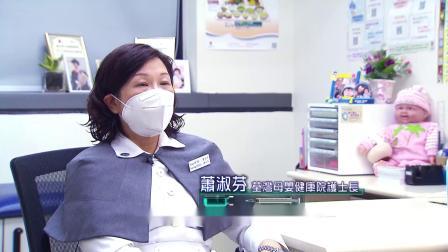 护己护人 齐打疫苗 - 第九集 (2021年3月)