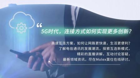 Molex莫仕数据通信虚拟展厅全新上线