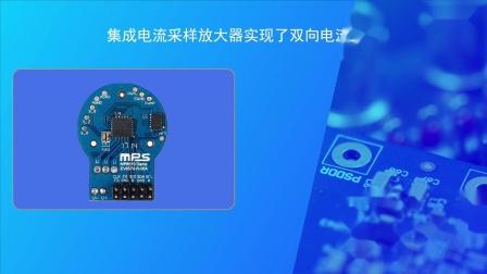 MPS新品:MP6540H-新型三相集成功率级电机驱动器