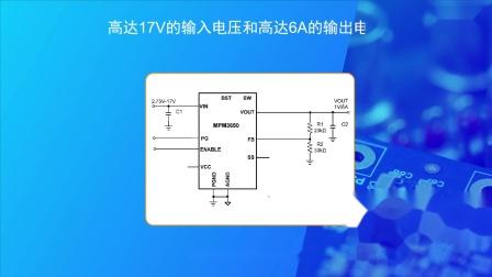 MPS新品:MPM3650-新型 17V,6A 超薄电源模块