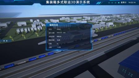 三维智慧物流系统,3D可视化数据展示