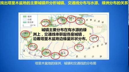高二地理中国区域地理