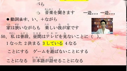 20高考日语真题讲解49 50题.日语考试 日语语法