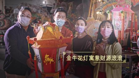 香港欢庆牛年 (2021年3月)