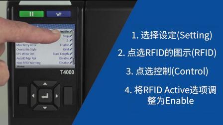 T4000_纸张及RFID校正程序