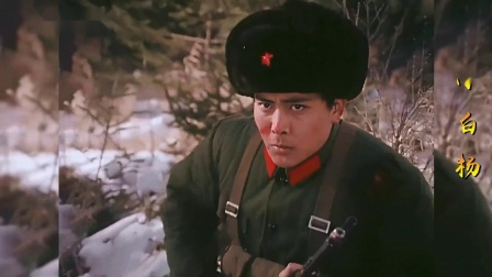经典军旅歌曲《小白杨》选用电影画面