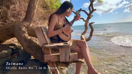 美国尤克里里演奏家:Taimane(泰曼)G大调第一大提琴组曲 Cello Suite No. 1 in G Major