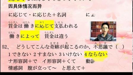 20年高考日语真题讲解51题 日语考试高考日语