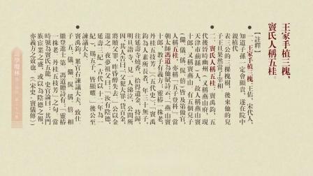 《幼學瓊林》(卷三卷四)第38集 陳愫汎老師主講 2017年11月28日 講於台南極樂寺