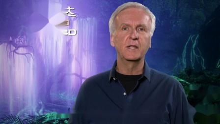 一起圆梦IMAX 3D阿凡达!