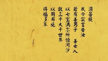 《金刚经》白话文翻译,带你了解宇宙生命的终极真相