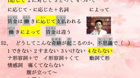 20年高考日语真题讲解52题.日语考试 日语语法