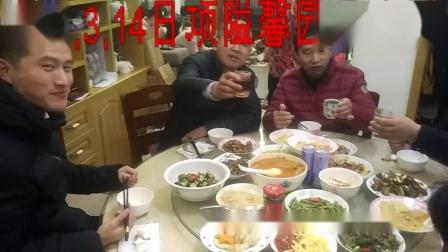 冉先辉的家人和亲戚2021,3,14日项隘馨园吃晚饭!