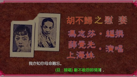 薛覺先 上海妹-胡不歸之慰妻