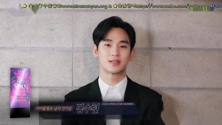 【首站中字】20210123 APAN STAR AWARDS人气奖金秀贤获奖感言VCR