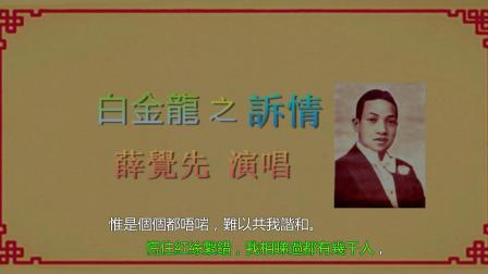 薛覺先-白金龍之訴情