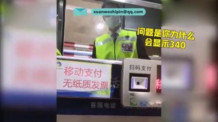 男子上高速显示340元,却被收385元,收费站:信息不完整!