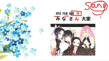 日语教程,五十音图第九行初学者必看