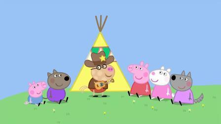 小猪佩奇:佩德罗喜欢牛仔,和朋友一起玩,没想到牛仔是个游戏!