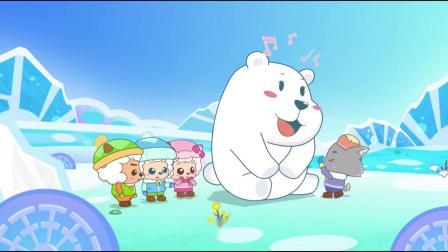 智趣羊学堂:大白熊的鼻子真好使,一下就找到了懒羊羊,好棒啊