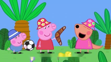 小猪佩奇:袋鼠拿来了回力镖,给佩奇玩玩