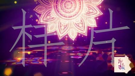 少儿舞蹈《古丽》LED背景视频YXZG2021030801