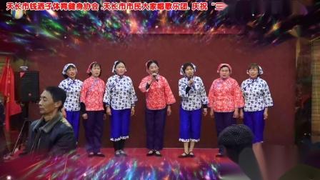 【9】钱洒子协会市民歌乐团小合唱《采茶舞曲》