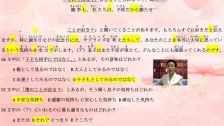 20高考日语阅读真题讲解5758题  日语考试 日语阅读