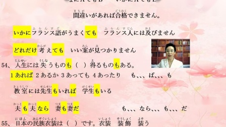20高考日语真题讲解 53 54 55题.日语考试 日语语法