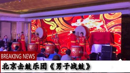 北京会议开场节目北京男子击鼓培训中国鼓教学
