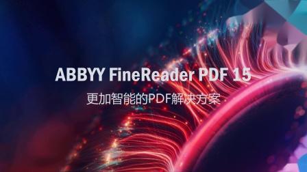 ABBYY FineReader PDF 怎么下载和安装