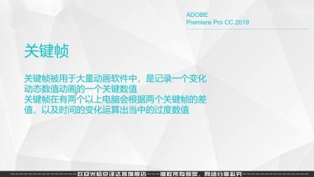 12.Premiere CC 2019 中文教程 - sc4.1.3关键帧的创建