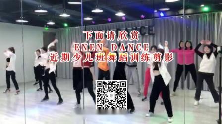 舞蹈 近期ENEN舞训多片段