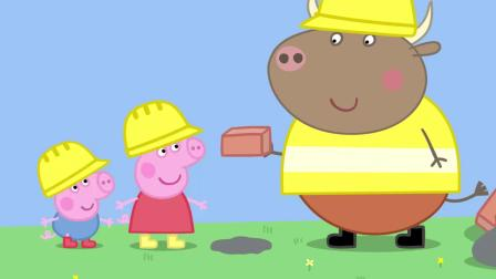 小猪佩奇:猪爸爸做新房子,佩奇觉得太小了,其实这只是个模型!