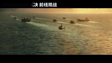IMAX3D哥斯拉大战金刚30秒专属预告