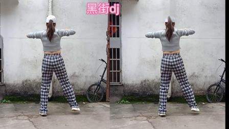 瘦腰瘦腿瘦手臂《黑街》dj背面完整版。