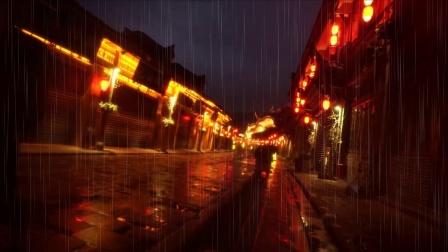 洛带的雨(正式版MV)