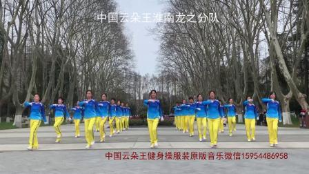 中国云朵王健身操云系列第十套分队合屏版上部