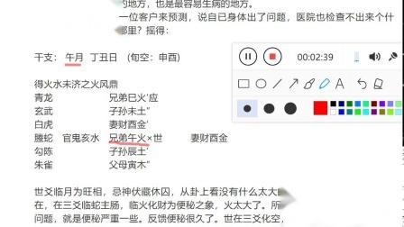 微明周易六爻卦例讲集51火水未济之火风鼎