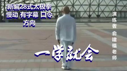 新编28式太极拳有 字幕方位 初学者必读